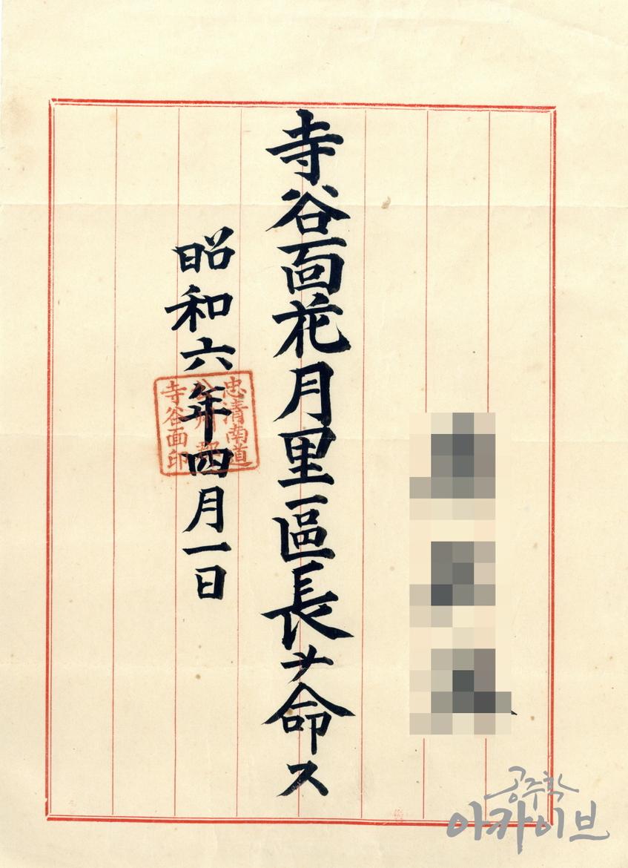1931년 사곡면 화월리 구장 임명장
