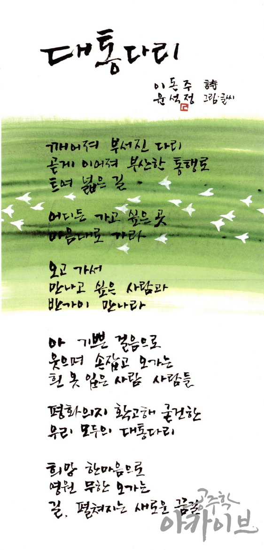 대통다리 시 엽서