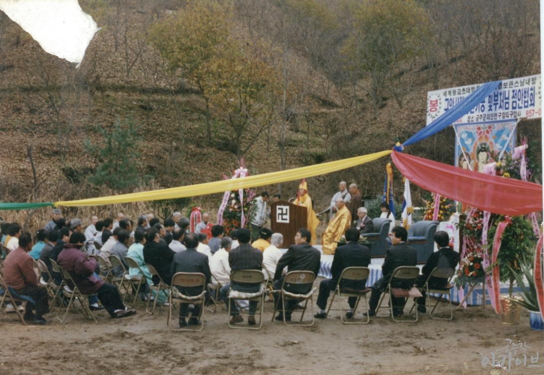 구암사 부처님 점안법회 1
