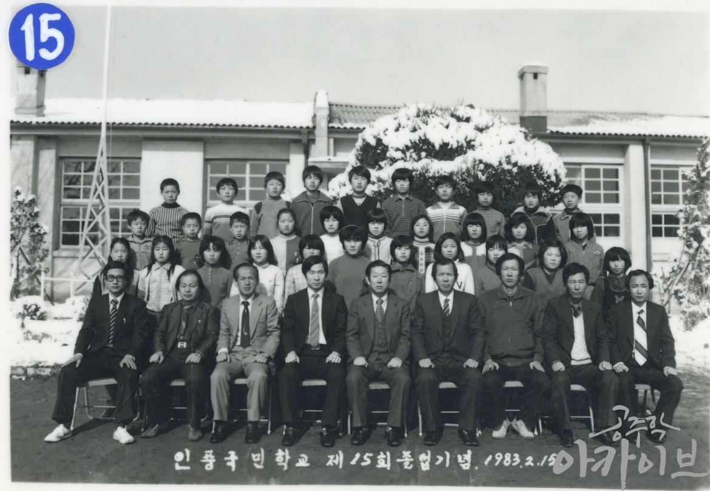 1983년 인풍국민학교 제15회 졸업기념 사진