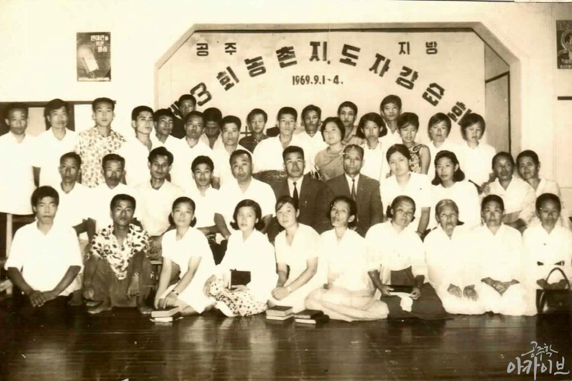 경천감리교회 제3회 공주지방 농촌지도자 강습회 기념 단체 사진