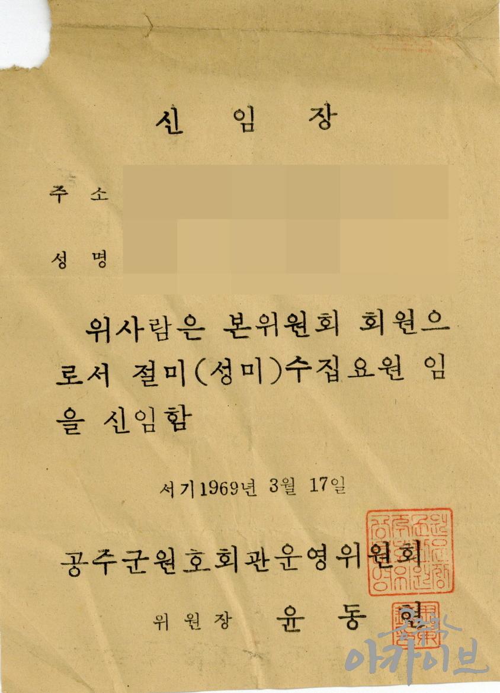 공주군 원호회 신임장