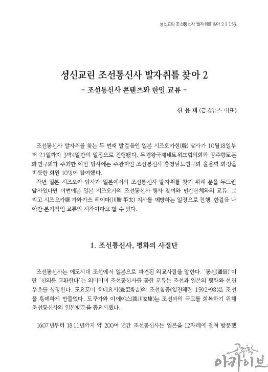 성신교린 조선통신사 발자취를 찾아2: 조선통신사 콘텐츠와 한일교류
