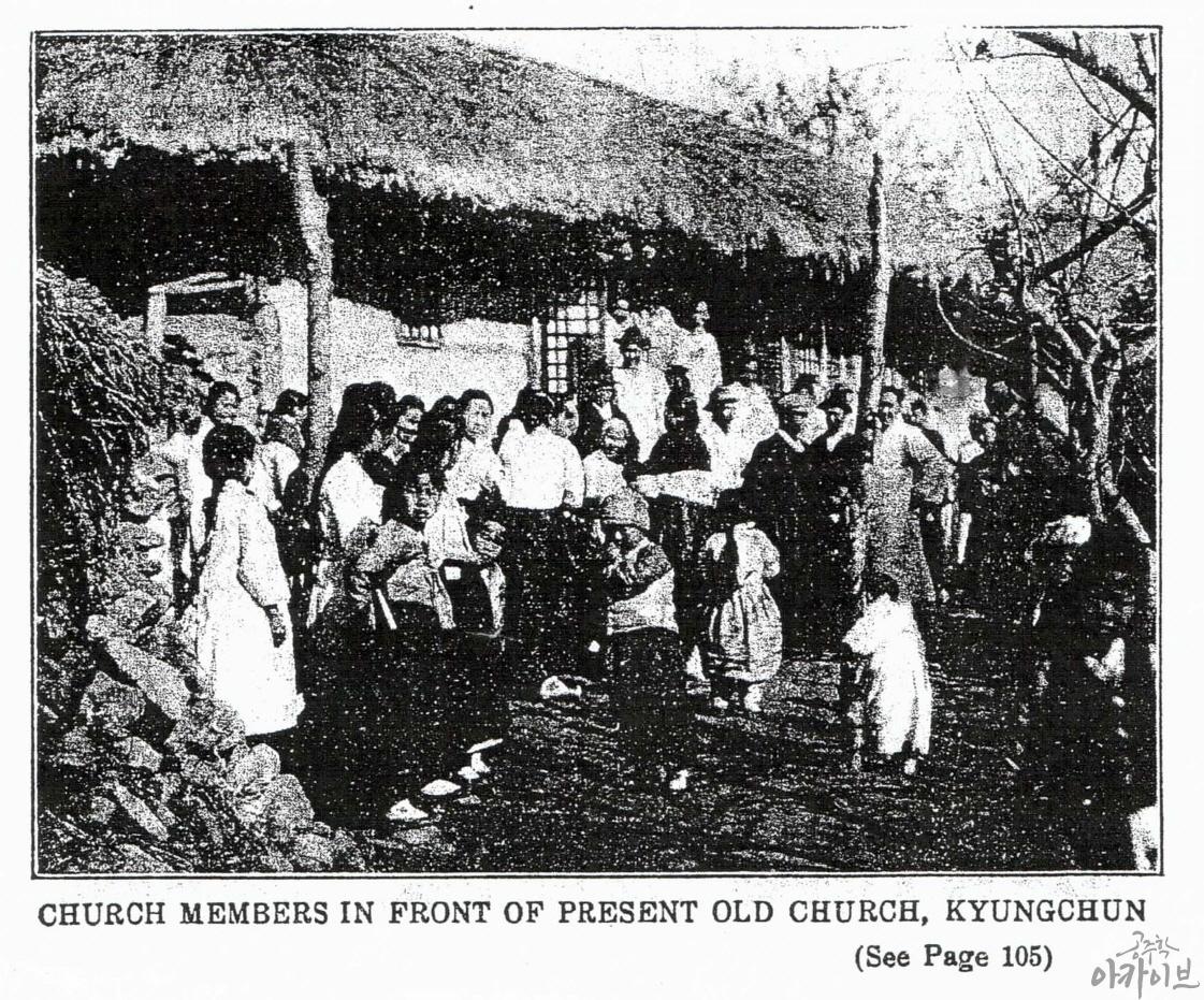 초창기의 경천교회와 교인들