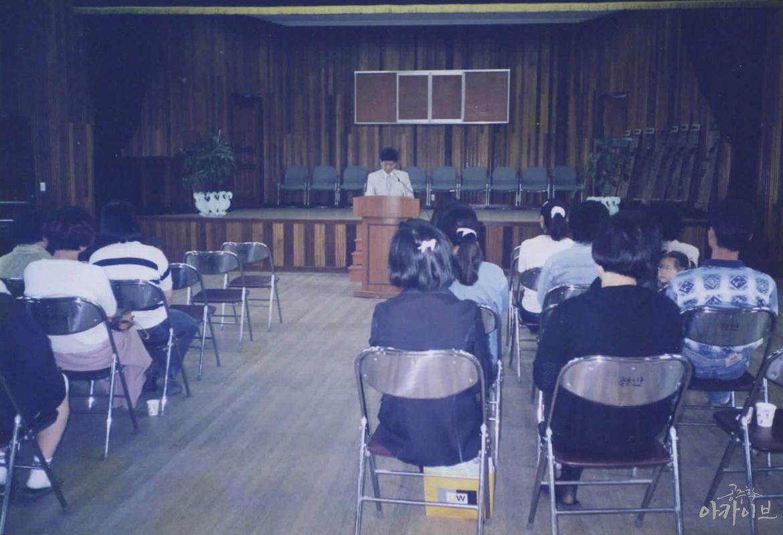 1999년 정안초등학교 학부모 대상 성교육
