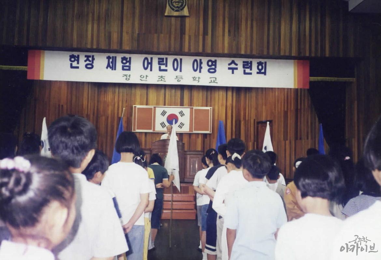1999년 정안초등학교 어린이 야영 수련회(1)