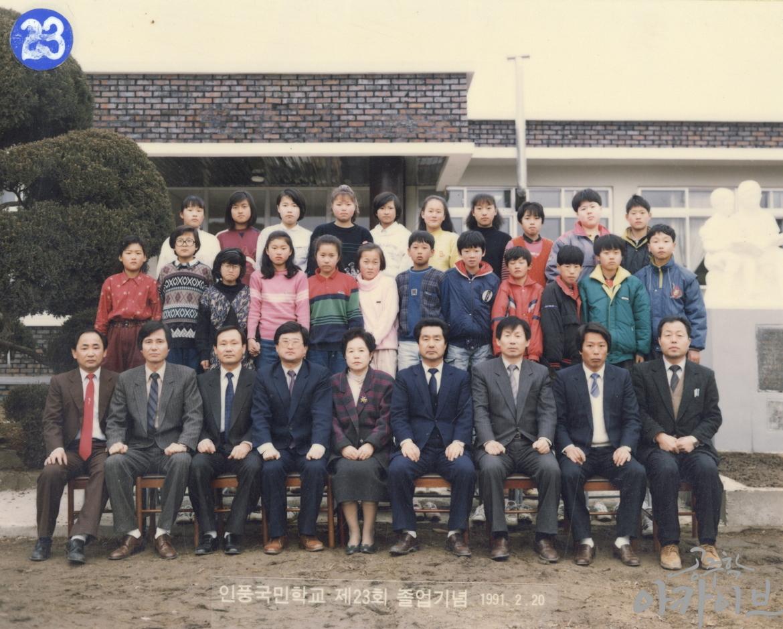 1991년 인풍국민학교 제23회 졸업기념 사진