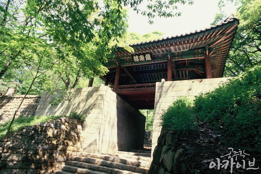 공산성 진남루 (3)