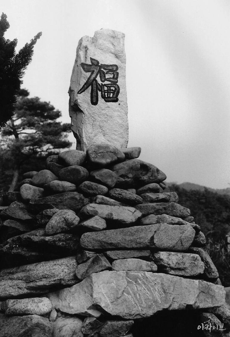 굿과 민간신앙 - 복을 기원하는 돌탑