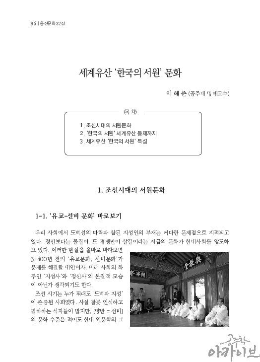 세계유산 '한국의 서원' 문화
