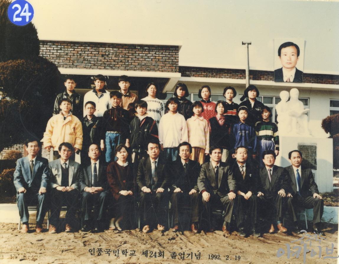 1992년 인풍국민학교 제24회 졸업기념 사진