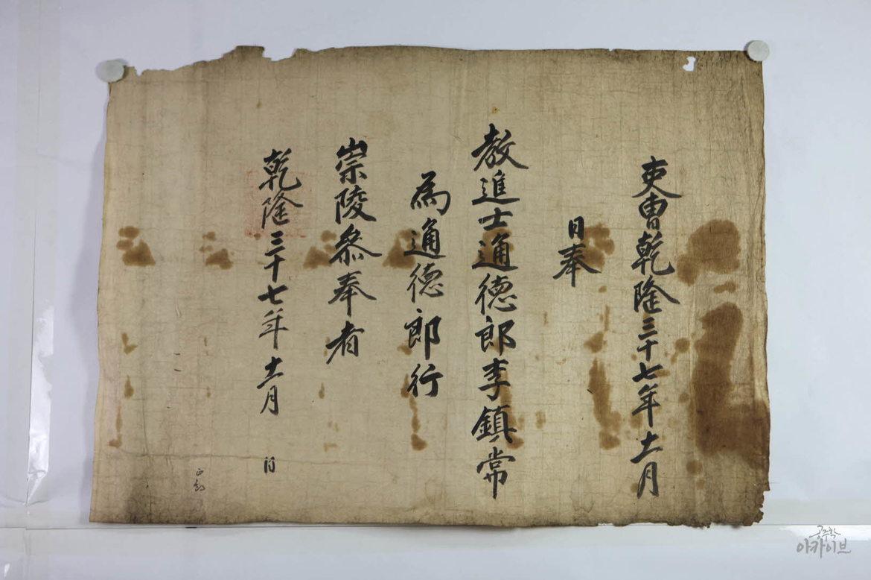 乾隆37年 이진상(李鎭常) 교지(敎旨)