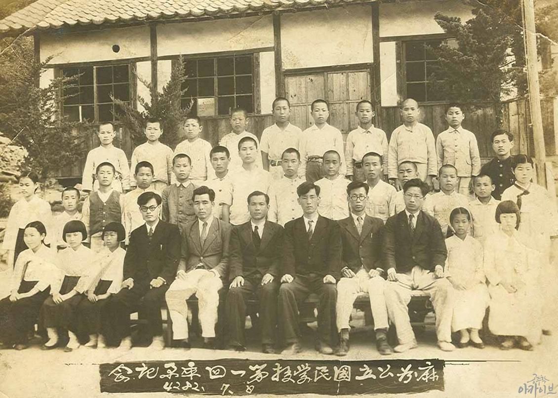 마곡국민학교 제1회졸업기념