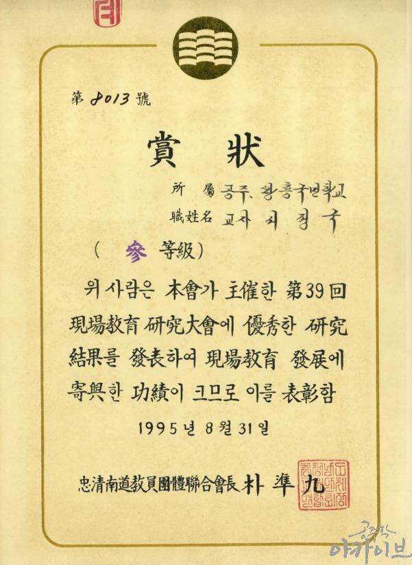 충청남도교육회 현장교육 연구대회 상장(2)