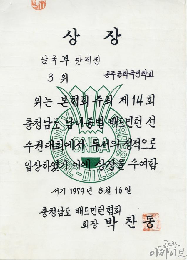 제14회 충청남도 남녀종별 배드민턴 선수권대회 단체전 3위