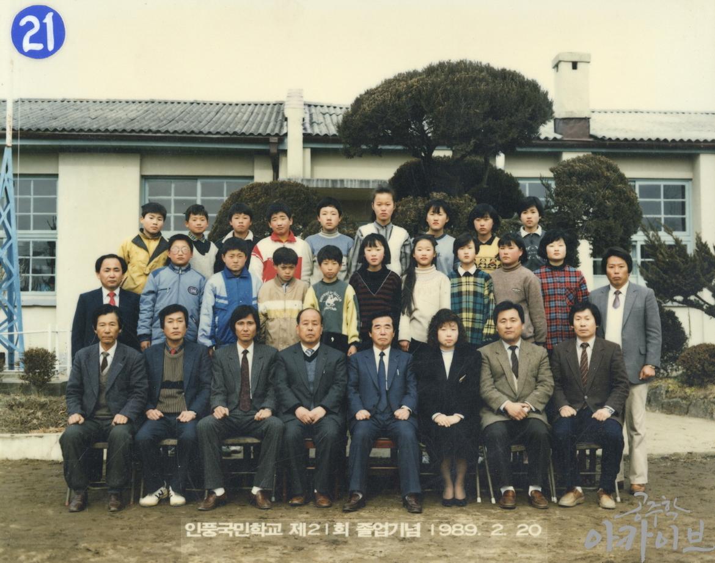 1989년 인풍국민학교 제21회 졸업기념 사진