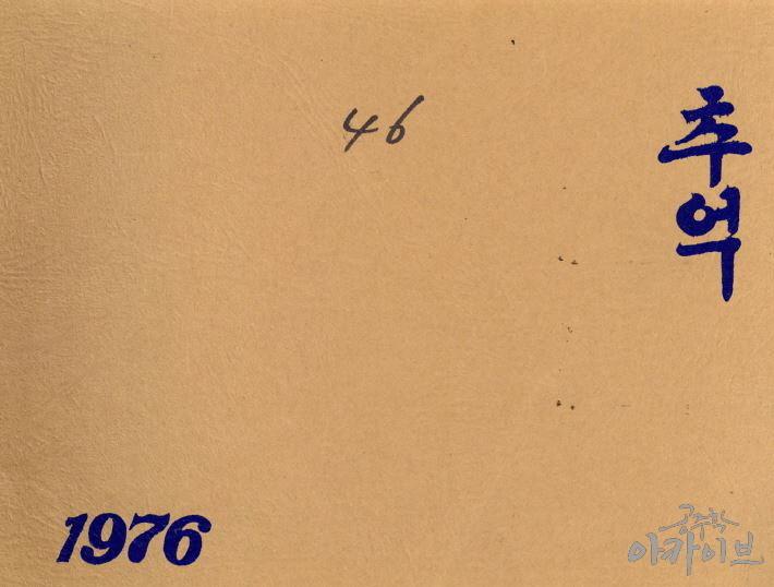 1976년 제46회 우성초등학교 졸업앨범