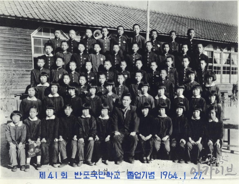 1964년 반포국민학교 제41회 졸업기념 사진