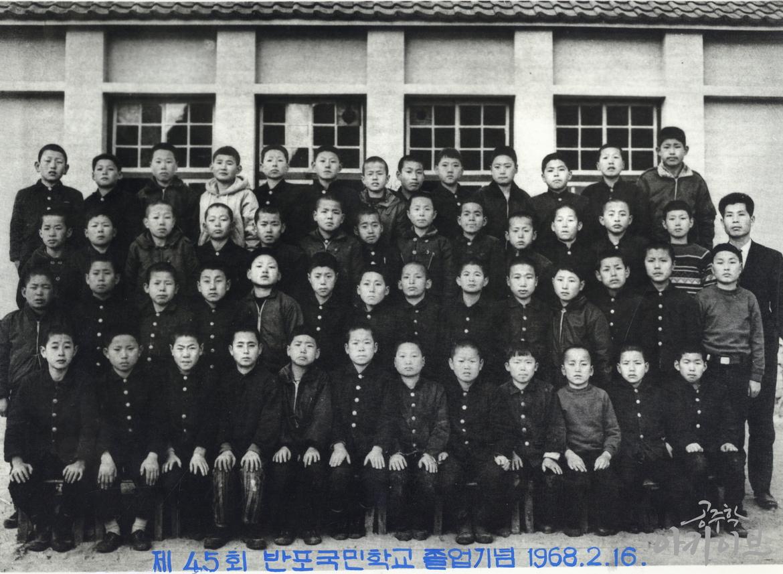 1968년 반포국민학교 제45회 졸업기념 사진