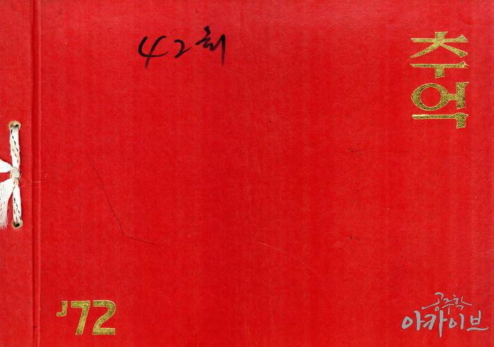 1972년 제42회 우성초등학교 졸업앨범