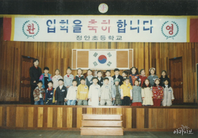 2000년 정안초등학교 입학식 2