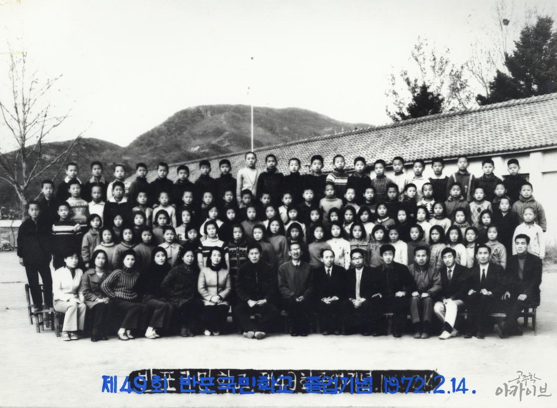 1972년 반포국민학교 제49회 졸업기념 사진