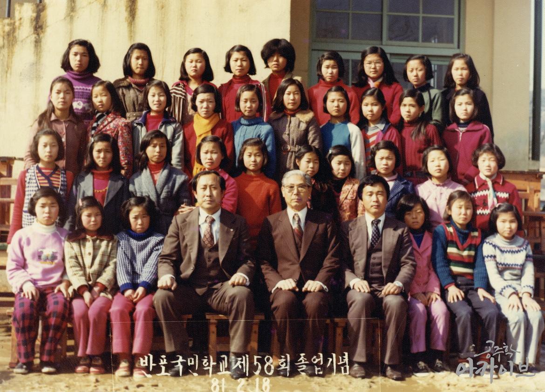 1981년 반포국민학교 제58회 졸업기념 사진 3