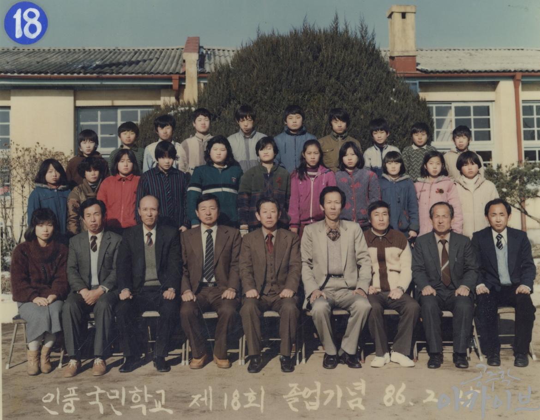 1986년 인풍국민학교 제18회 졸업기념 사진