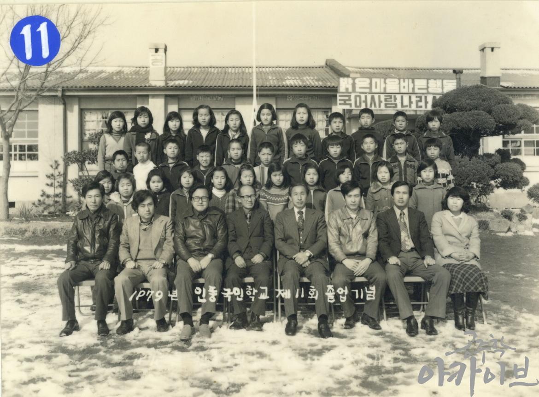 1979년 인풍국민학교 제11회 졸업기념 사진