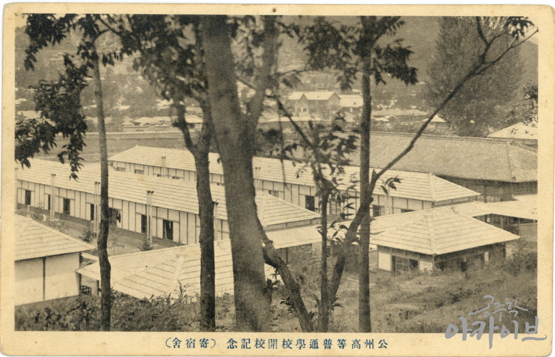 공주고등보통학교개교기념(기숙사)