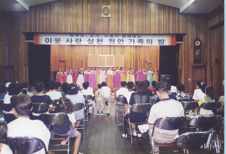 1999년 정안초등학교 정안가족의 밤(2)