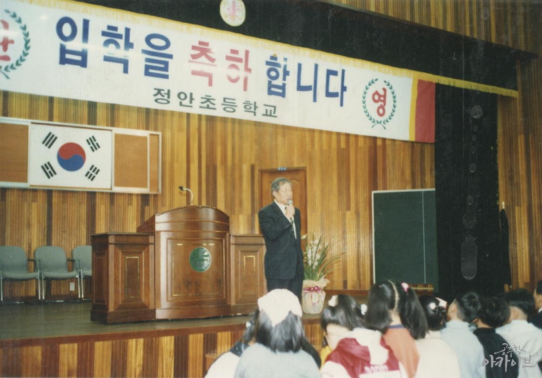 2000년 정안초등학교 입학식 1