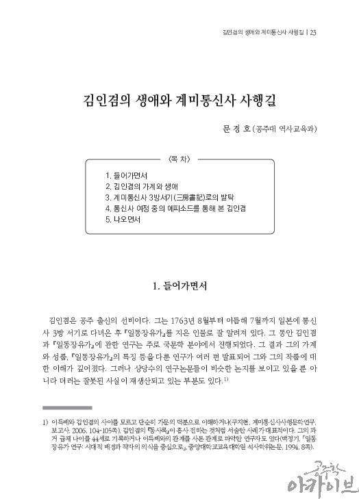 김인겸의 생애와 계미통신사 사행길