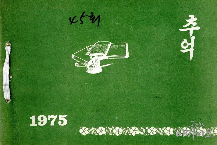 1975년 제45회 우성초등학교 졸업앨범