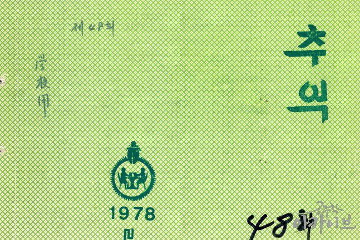 1978년 제48회 우성초등학교 졸업앨범