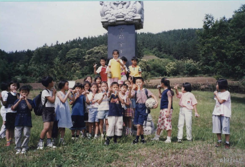 1999년 정안초등학교 광정리 김옥균 생가 현장체험학습