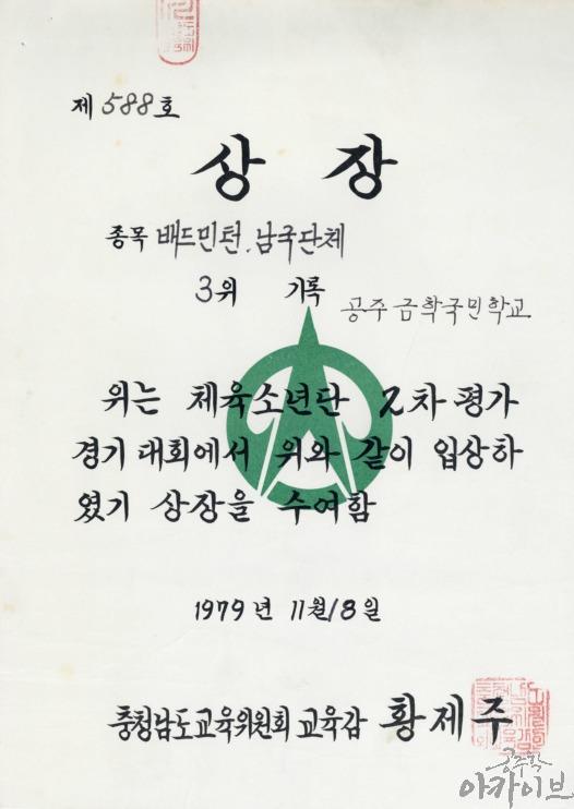 체육소년단 2차평가 경기대회 3위