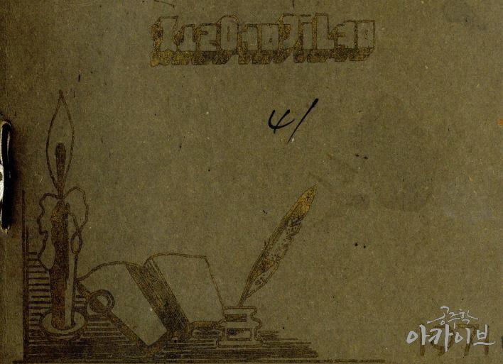 1971년 제41회 우성초등학교 졸업앨범