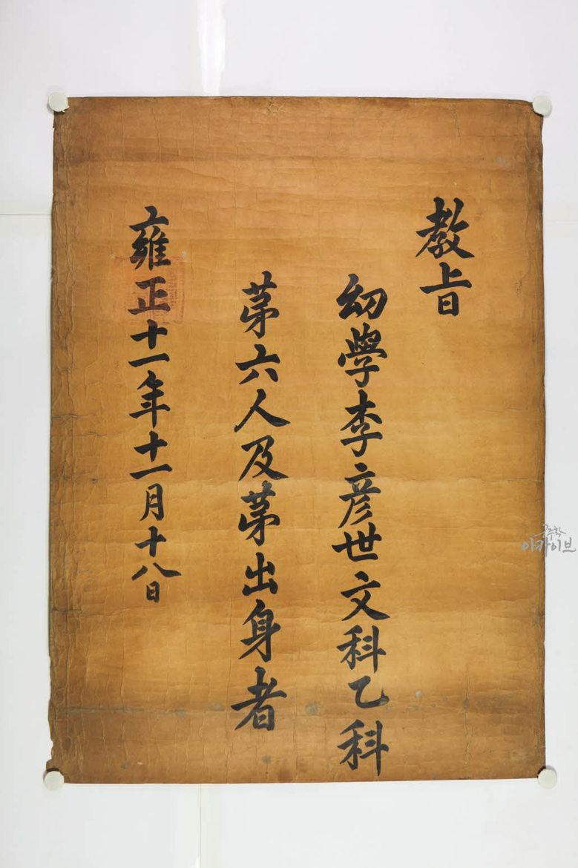 雍正11年 이언세(李彦世) 문과홍패(文科紅牌)