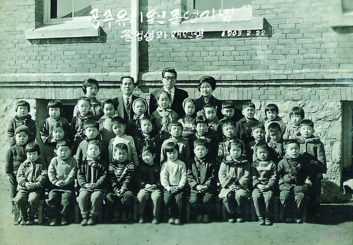 공주제일감리교회 공주유치원 졸업 기념사진
