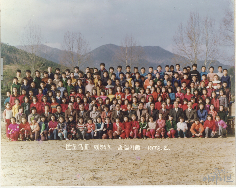 1979년 반포국민학교 제56회 졸업기념 사진