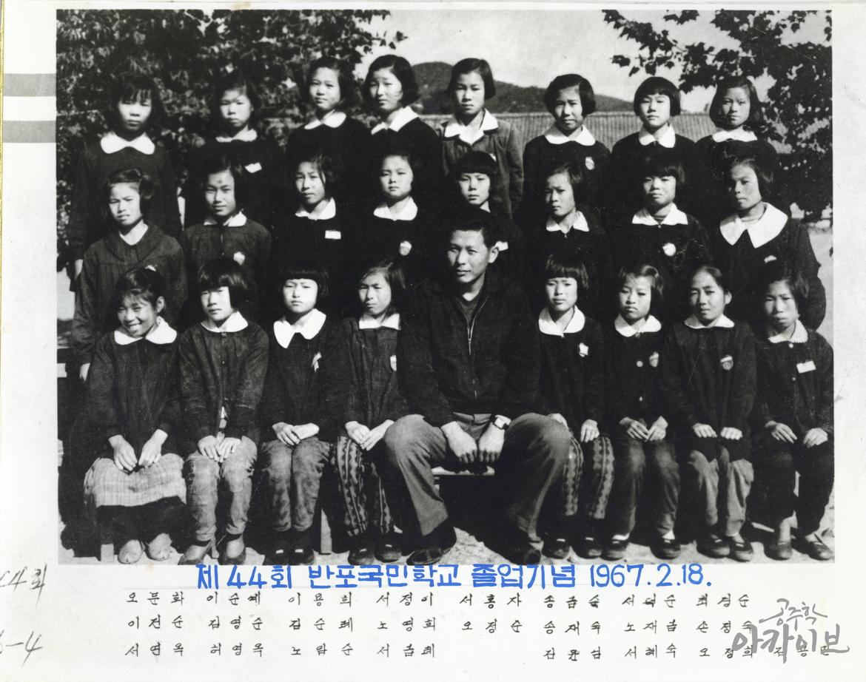 1967년 반포국민학교 제44회 졸업기념 사진 (6학년 4반)