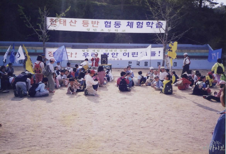 1999년 정안초등학교 협동체험학습(5)