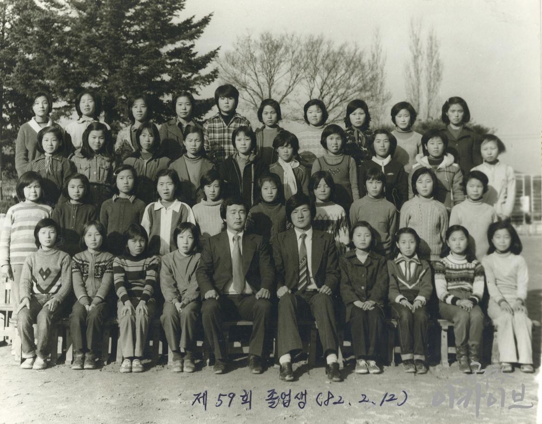 1982년 반포국민학교 제59회 졸업기념 사진 1