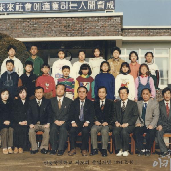 1994년 인풍국민학교 제26회 졸업기념 사진