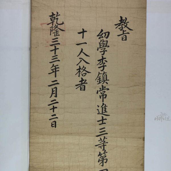 乾隆33年 이진상(李鎭常) 백패(白牌)