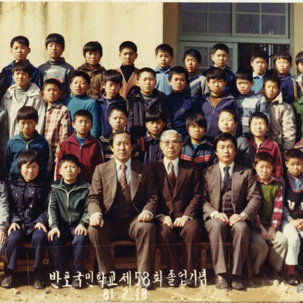 1981년 반포국민학교 제58회 졸업기념 사진 1