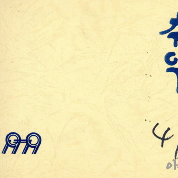 1979년 제49회 우성초등학교 졸업앨범