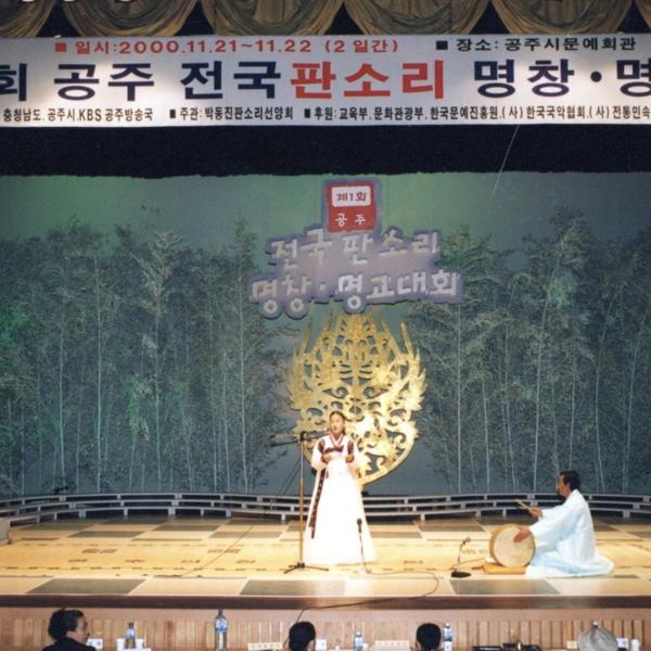제1회 공주 전국 판소리 명창-명고대회 2