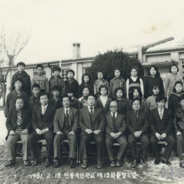 1981년 인풍국민학교 제13회 졸업기념 사진